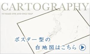 ポスター型の白地図