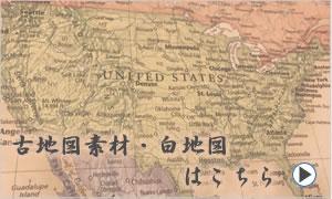 古地図・白地図素材
