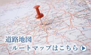 道路・鉄道地図・ルートマップ