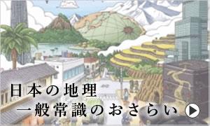 日本の地理・一般常識のおさらい